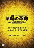 DVD_4thre